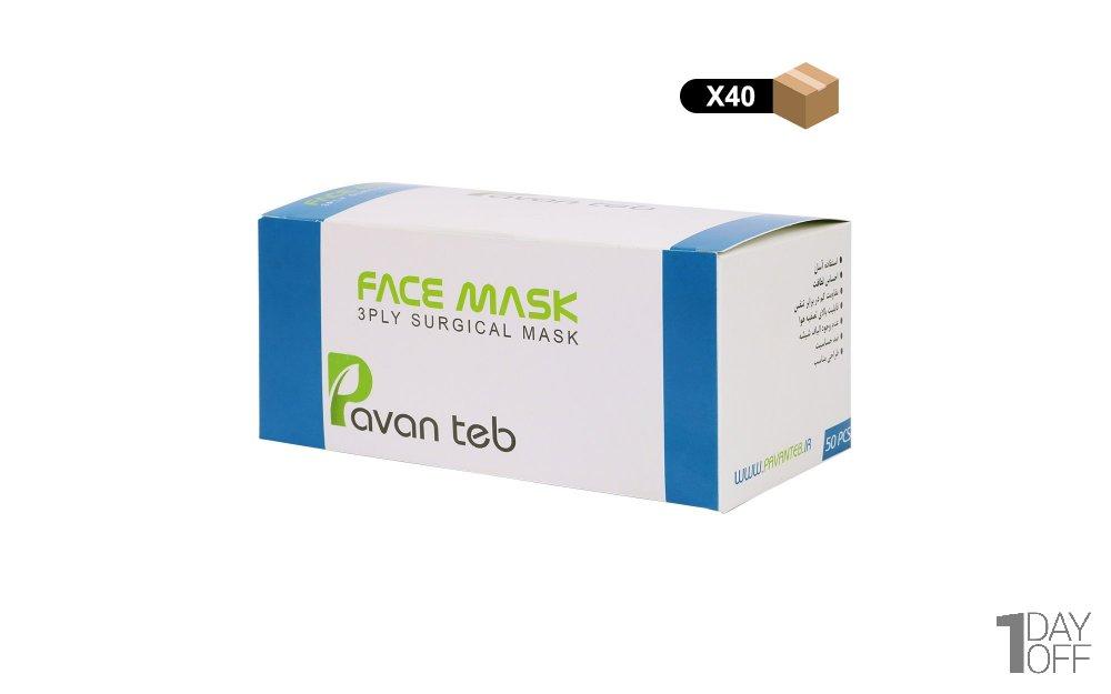 ماسک سه لایه استاندارد پاوان طب  50 عددی